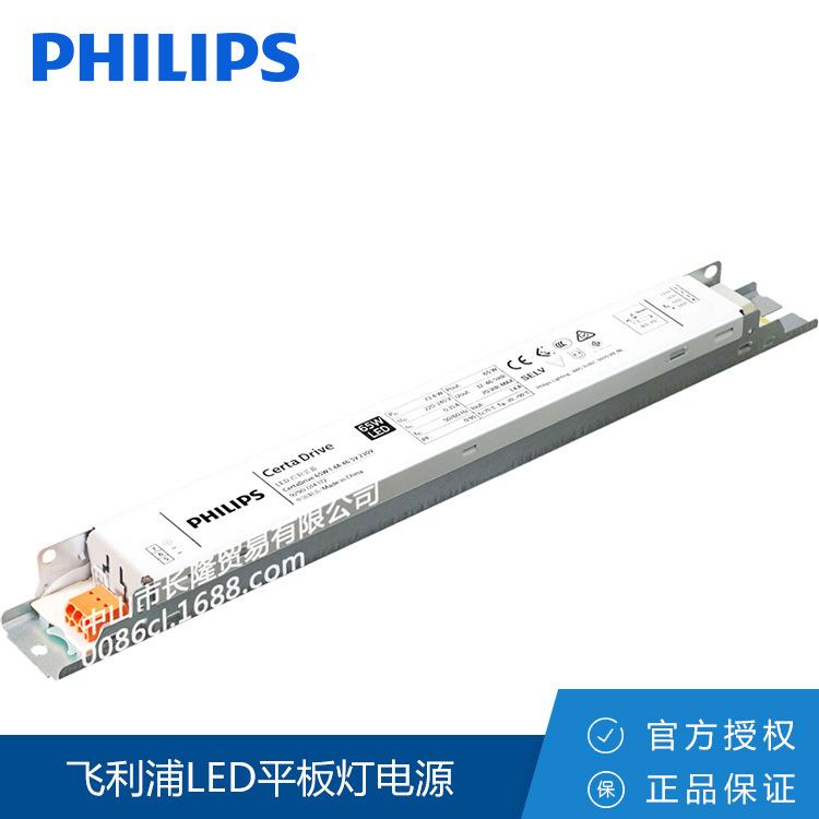 飞利浦LED平板灯电源CertaDrive 65W 1.4A 46.5V室内照明线性驱动