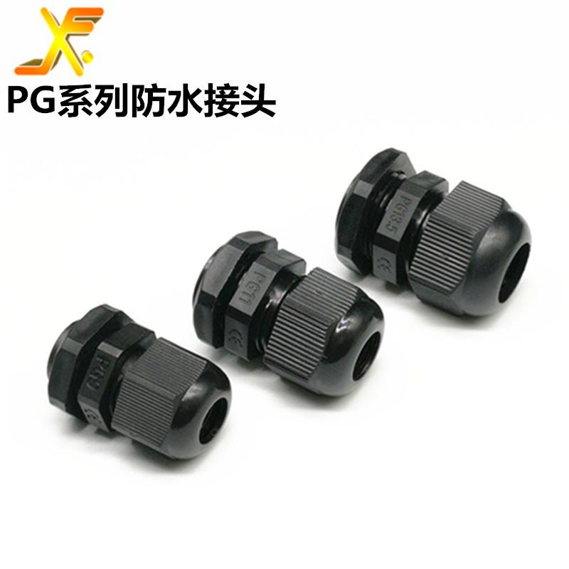 防水接头防水电缆线接头塑料防水螺丝多种规格黑白双色