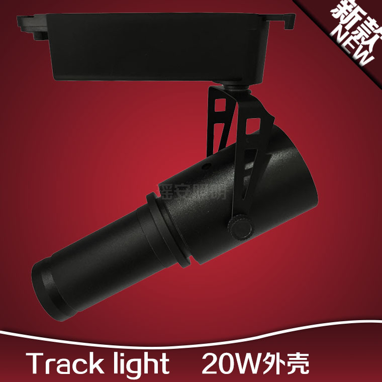 led轨道灯配件20Wcob轨道灯外壳套件展览射灯导轨射灯不含logo