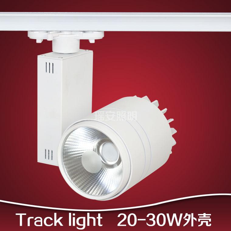 厂家供应30WCOB导轨灯外壳LED轨道射灯套件服装店展厅射灯商照