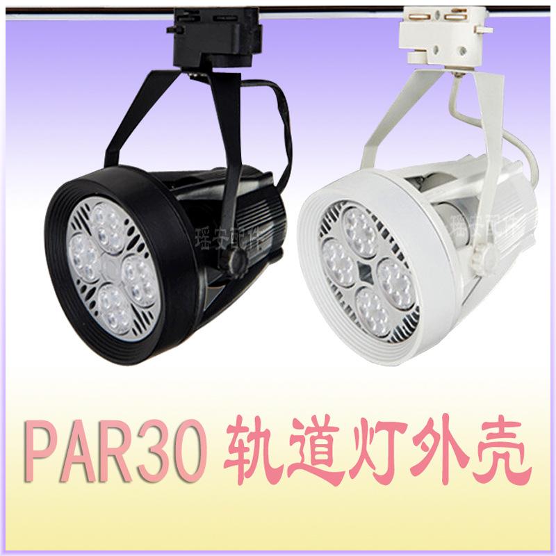 35W轨道灯PAR30轨道灯套件LED灯具轨道射灯商业COB轨道灯外壳