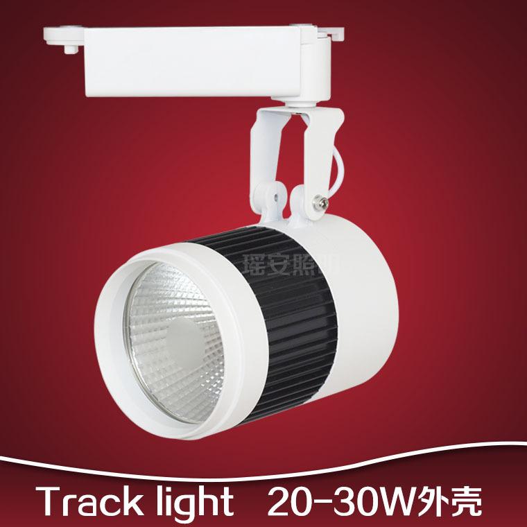 导轨灯外壳20-30w轨道灯外壳商业照明led轨道外壳导轨灯配件