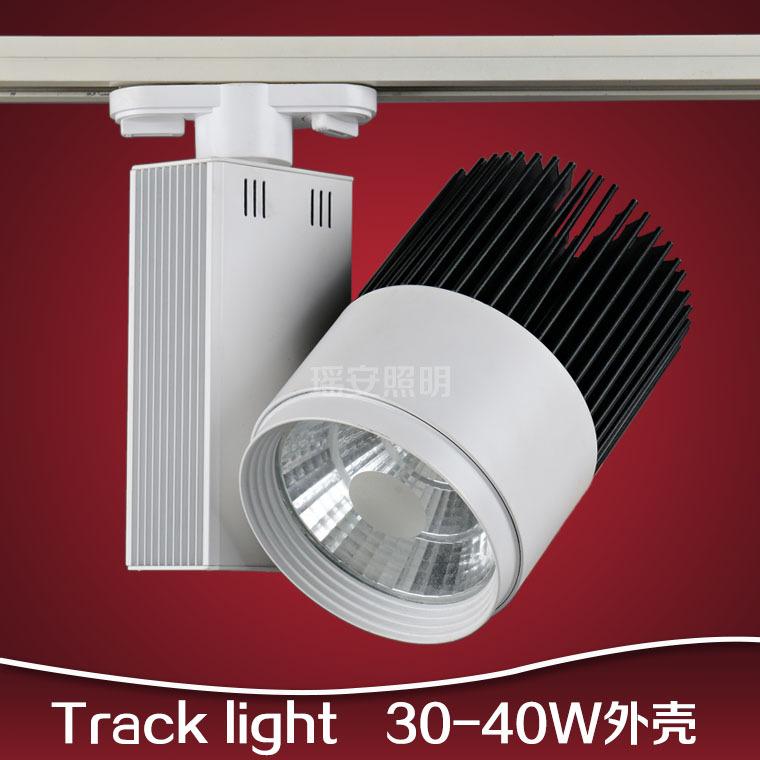 厂家供应集成COB轨道灯外壳LED导轨灯套件40W服装店轨道射灯