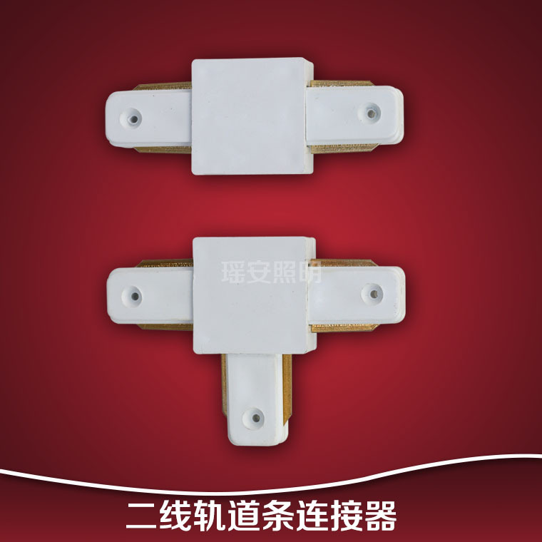 二线轨道连接器二线轨道条轨道槽导轨条接头轨道条接头