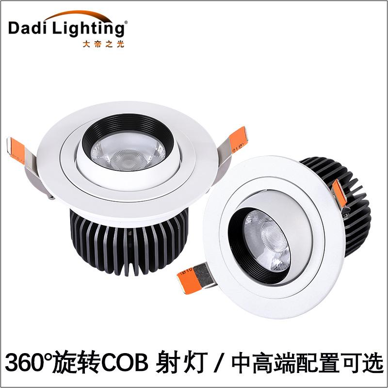 360度旋转射灯天花灯 嵌入式聚光可调牛眼灯散光射灯酒店工程筒灯