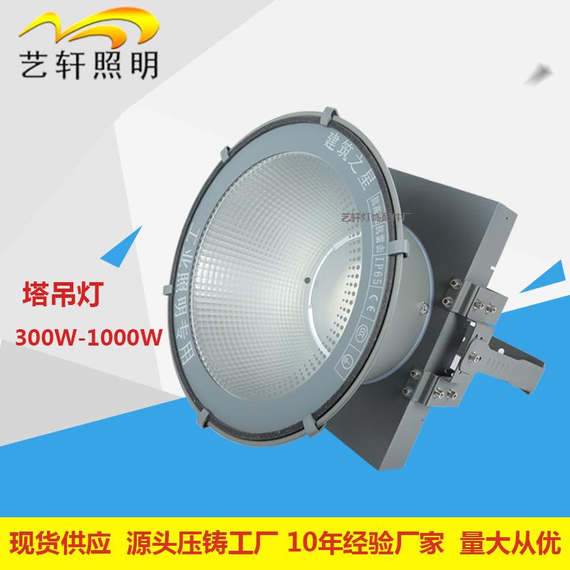 压铸厂家直销塔吊灯外壳套件 300W-1000W塔吊灯套件经济款 实用款