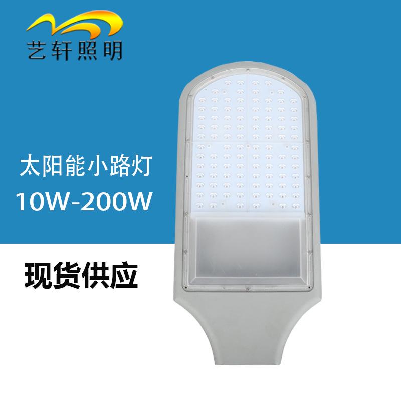 厂家批发压铸新款led路灯外壳太阳能路灯外壳