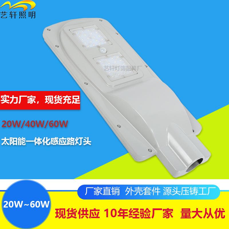 60w贴片太阳能路灯头 乡村道路照明铝外壳路灯灯 太阳能一体化