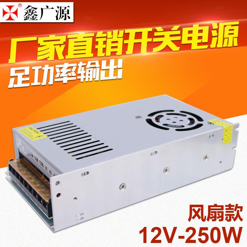 12v20a开关电源 12v250W驱动电源 led灯箱开关电源