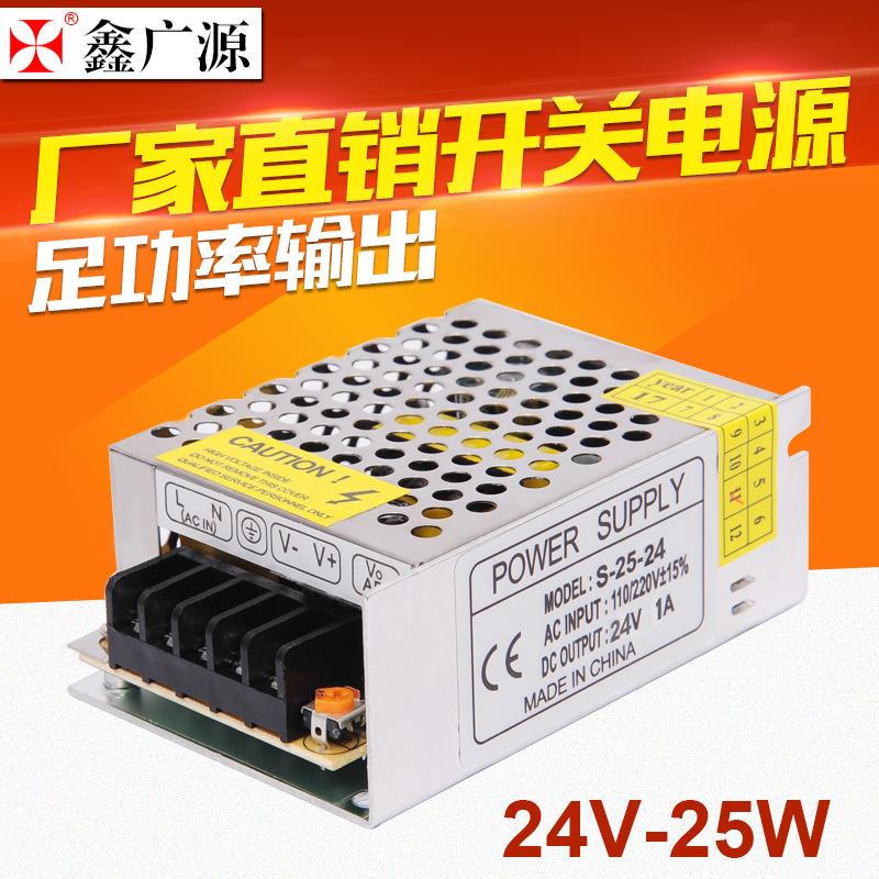 DC24v1a开关电源 24v工控设备电源 24v25w工业设备恒压开关电源