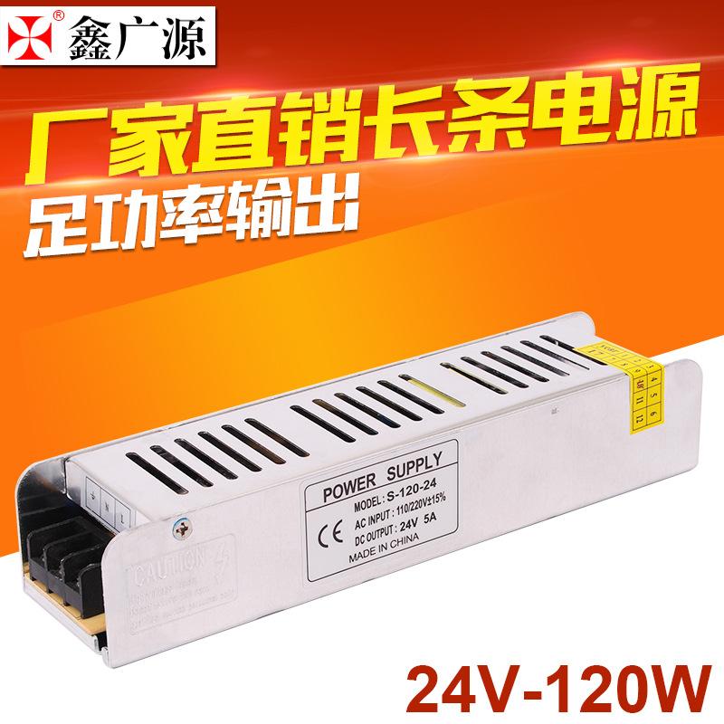 鑫广源24V5A长条电源 24v120W工控开关电源 24v工控设备电源