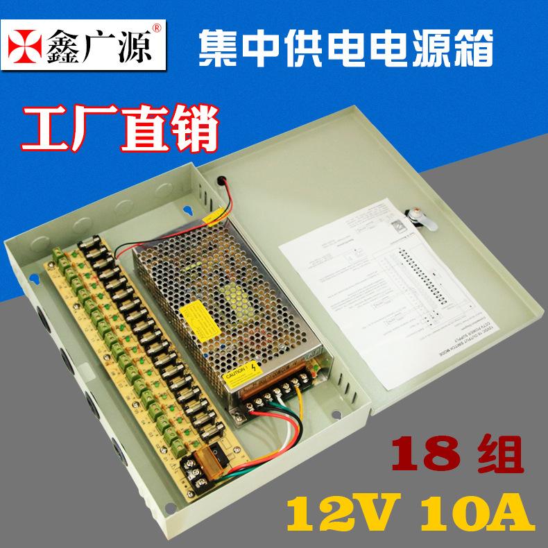18路输出12V120W开关电源 12V10A监控电源箱工厂批发