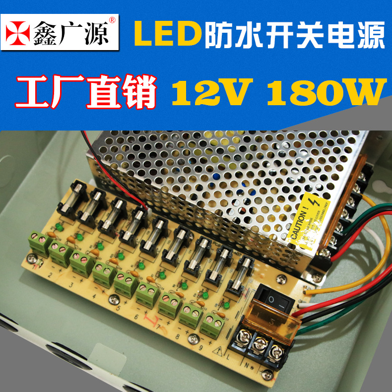 安防监控集中供电箱 9路输出12V180W开关电源 12V15A监控电源箱