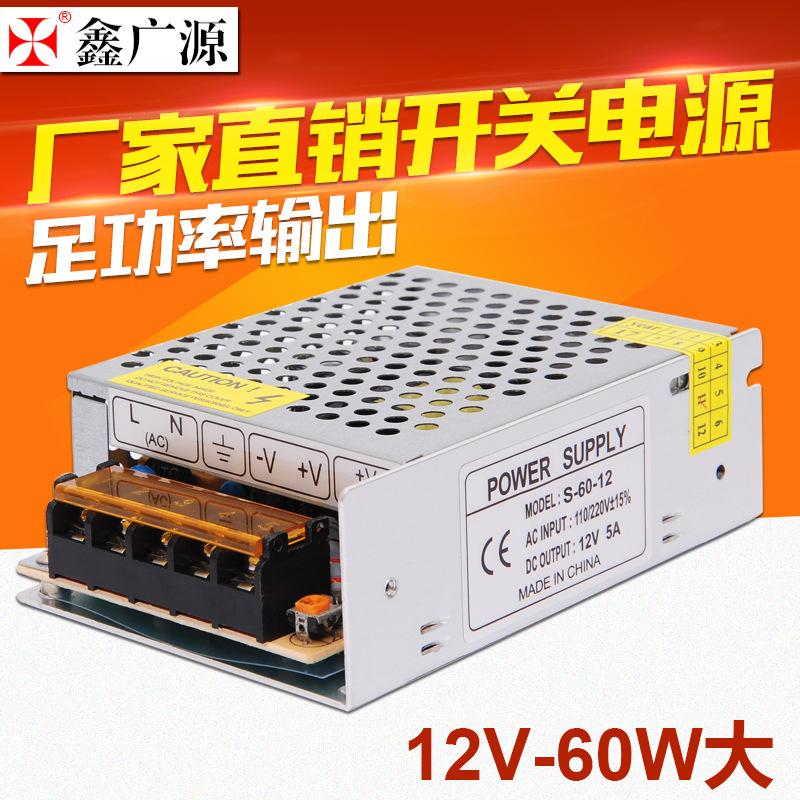 跨境专供 12V5Aled开关电源 60W工业设备电源 12V安防工控电源