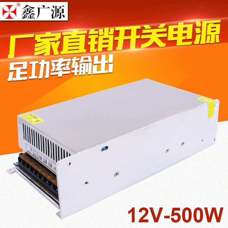 跨境专供 12V40ALED开关电源12V500W灯箱电源12V高射灯电源