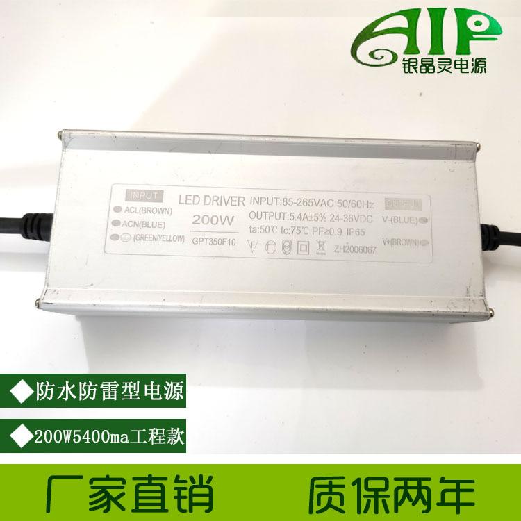 深圳LED驱动电源户外灯200W5400ma恒流驱动防水防雷路灯隔离宽压