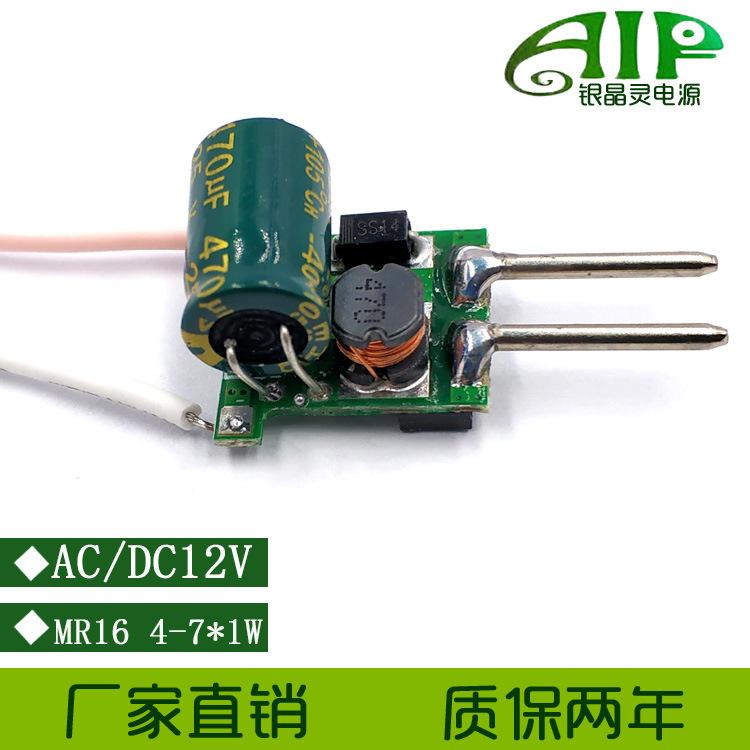 LED驱动电源 AC/DC12V4-7W 球泡灯射灯电源驱动MR16灯杯电源低压