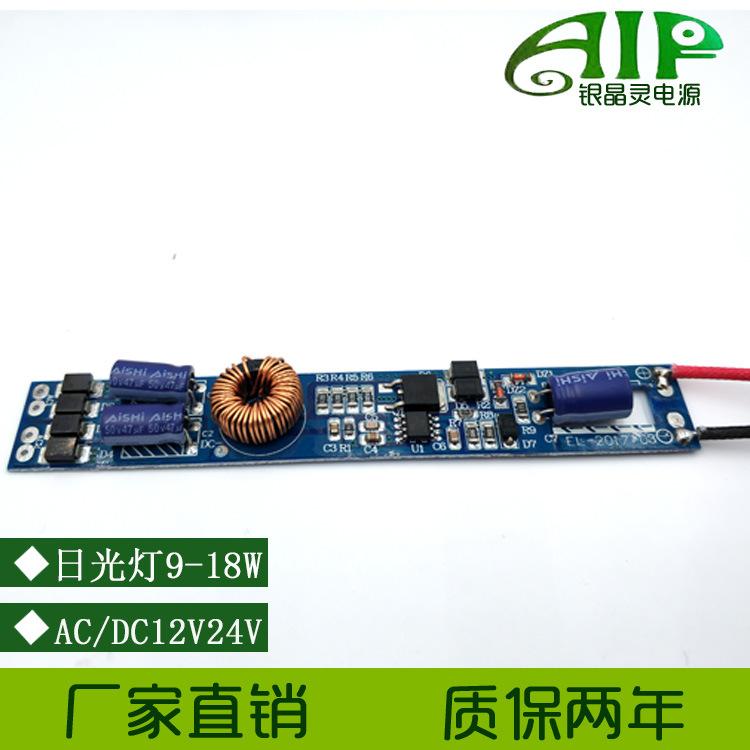 深圳LED驱动电源AC12V24V低压DC12V24V9-18W恒流日光灯驱动电源