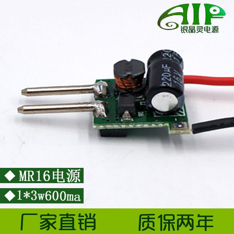 深圳MR16LED12V1W驱动电源射灯驱动1*3W灯杯电源600MA低压驱动