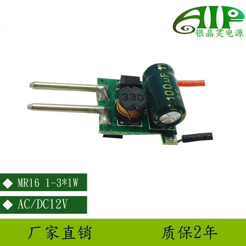 LED驱动电源MR16 1-3*1W 灯杯电源 12-24V 球泡灯电源驱动 1W 3W