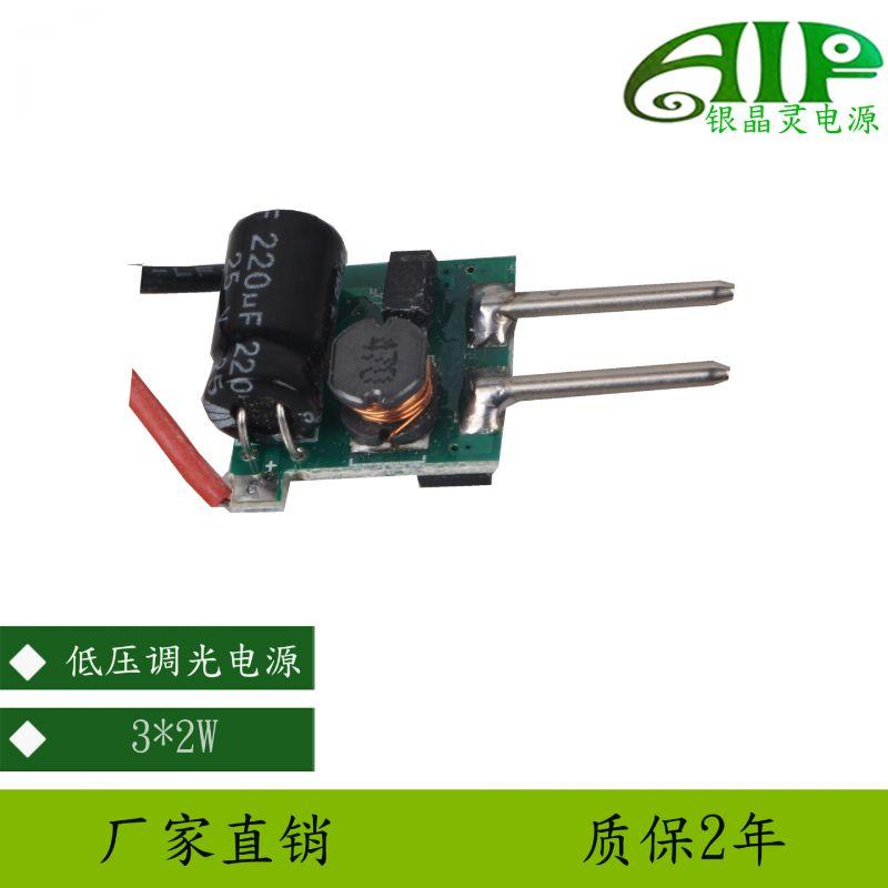 深圳LED驱动电源12VMR16 3*2W灯杯球泡灯电源驱动3W低压驱动电源