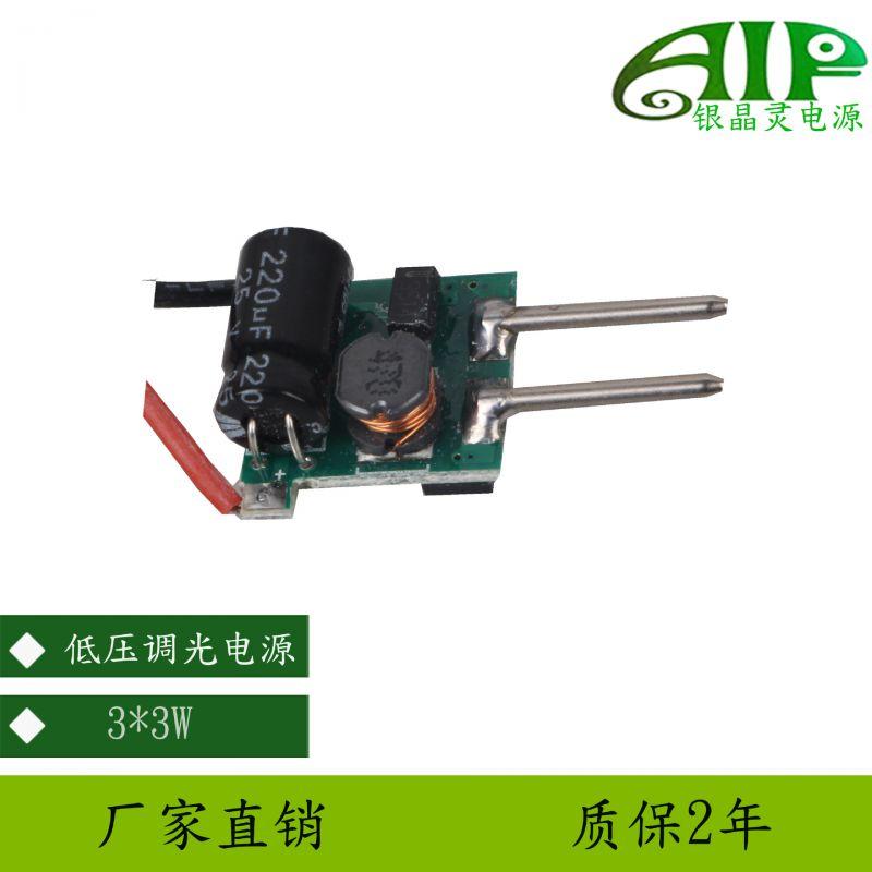 深圳LED低压MR16驱动电源12V3*3W600ma球泡电源驱动灯杯低压电源