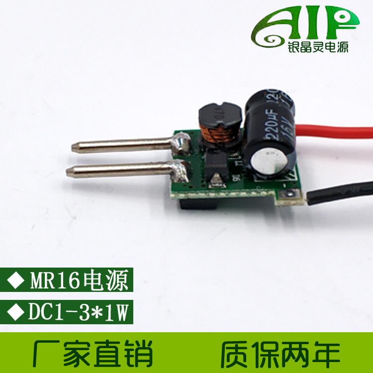 深圳LED驱动电源MR16低压12V1-3W1W3W球泡灯射灯驱动恒流灯杯电源