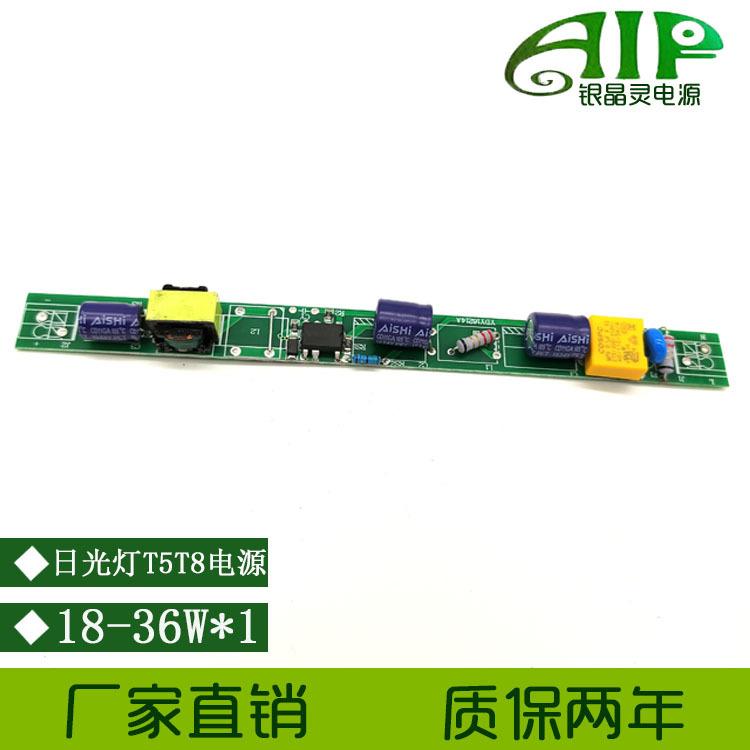 非隔离T5日光灯内置驱动电源无频闪T8日光灯LED18-36W驱动电源