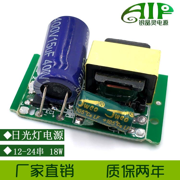 深圳LEDT5T8 日光灯驱动12-24串4并18W 230MA低PF恒流日光灯电源