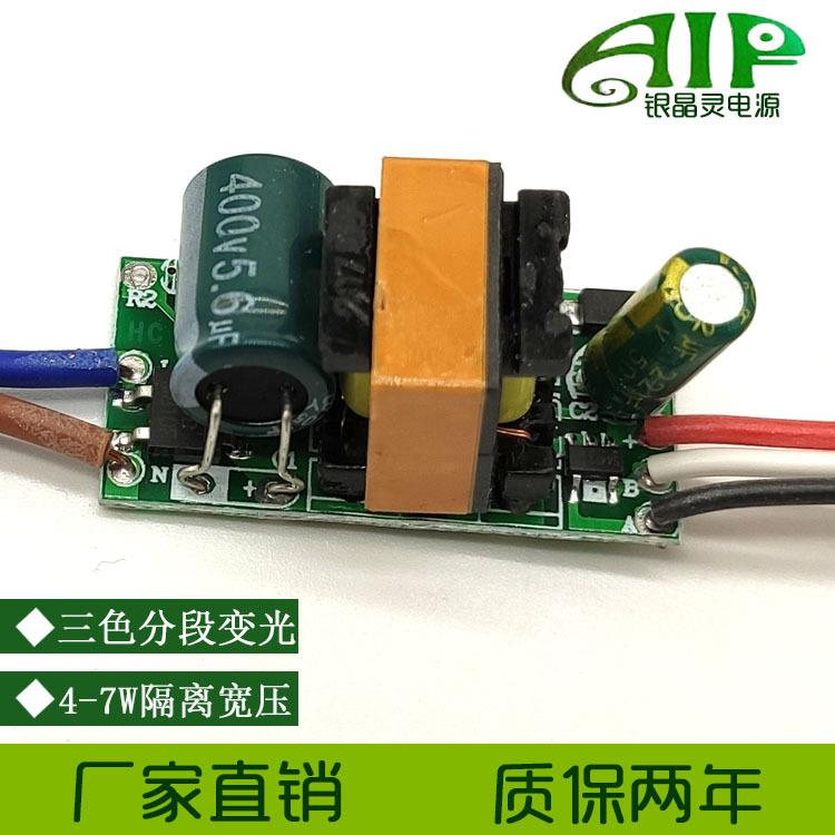 LED分段调光调色温内置4-7W三色三段变光双色隔离恒流宽压镇流器
