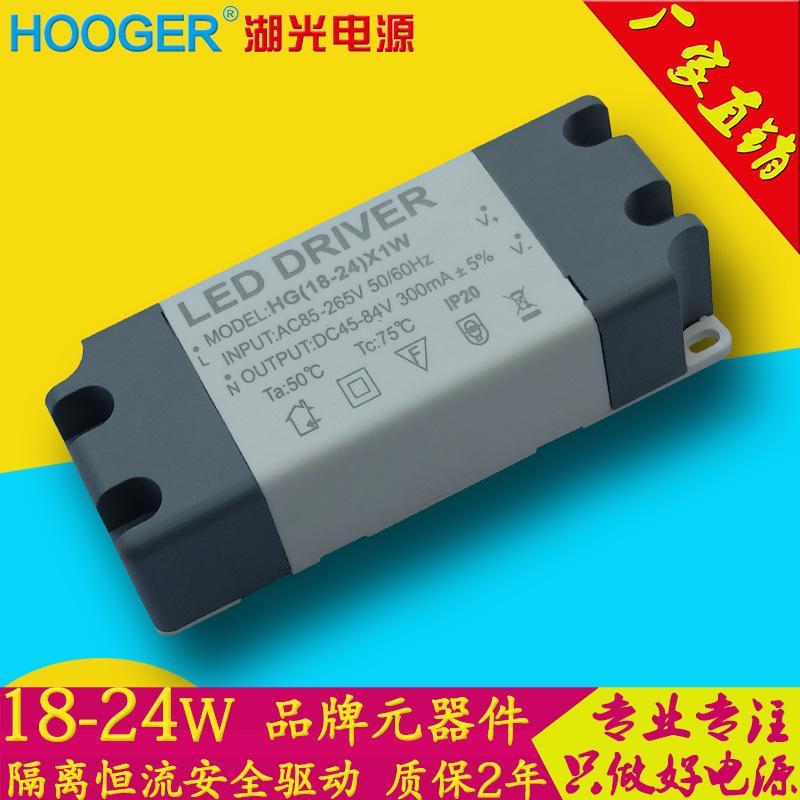 隔离恒流宽压24W20W18W筒灯平板灯面板灯LED驱动电源工厂批发