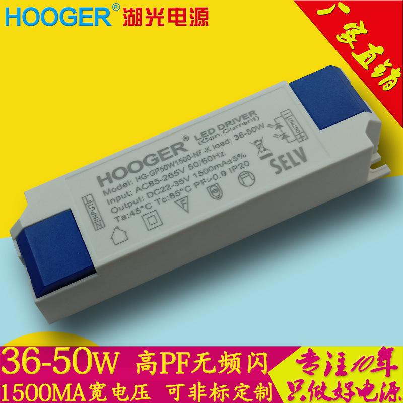 宽电压高PF无频闪50W48瓦45W天花灯面板灯LED驱动电源厂家批发