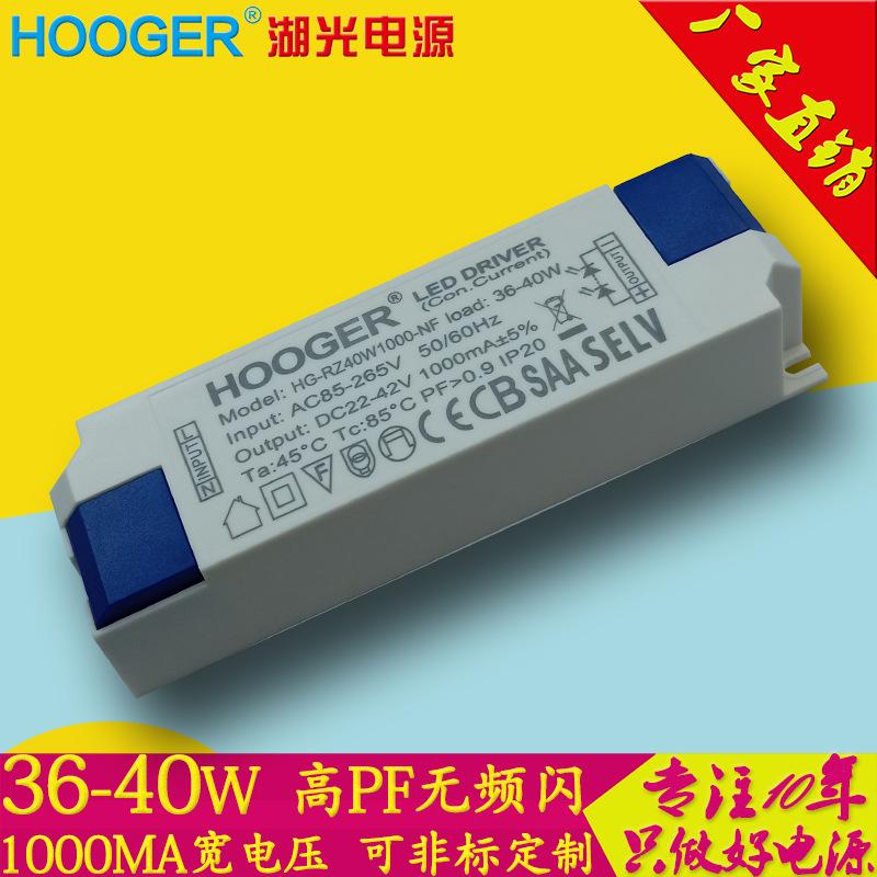 宽电压高PF无频闪40W36瓦面板灯竞争爆款LED驱动电源厂家批发
