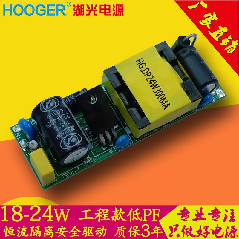 低PF值24W20W18W筒灯天花灯面板灯LED驱动电源诚招加盟