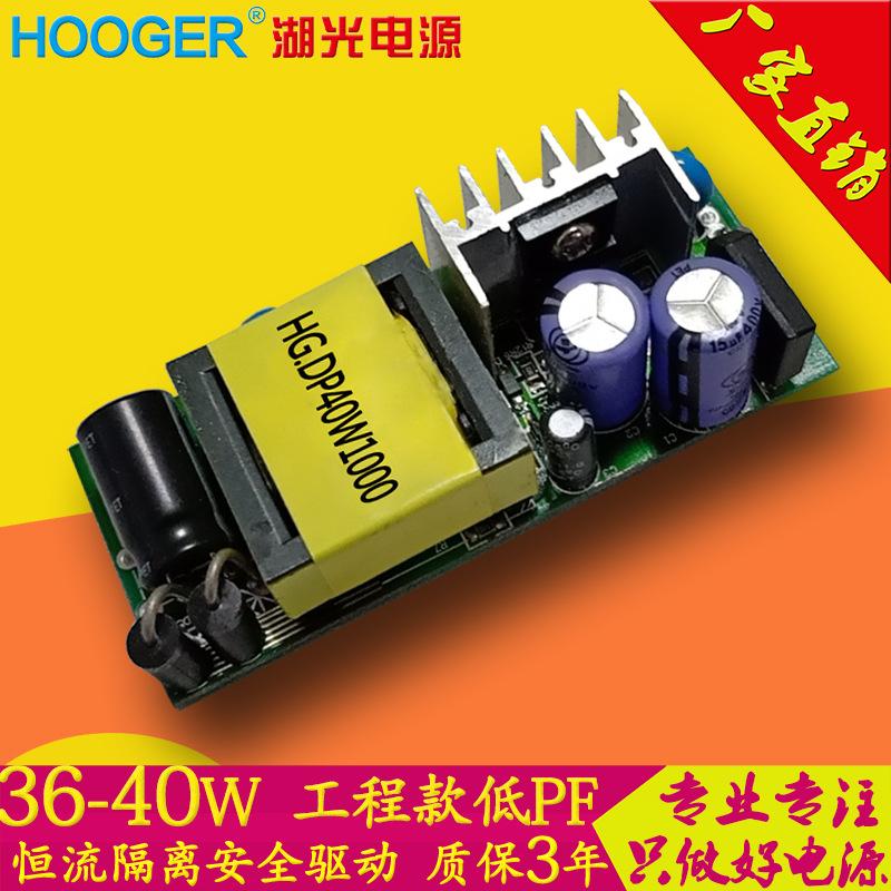低PF值40W36W天花灯平板灯工程装修LED驱动电源厂家批发