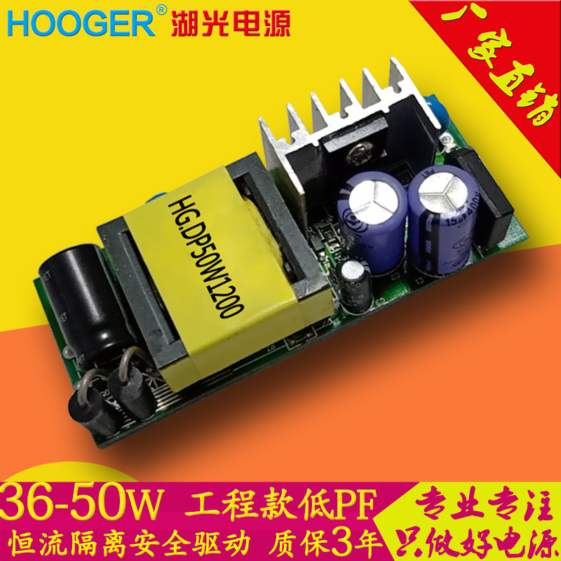 低PF值45W48W50W天花灯平板灯工程装修LED驱动电源厂家批发