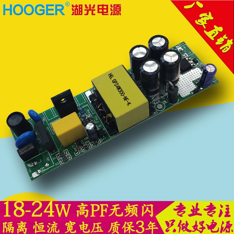 全电压高PF无频闪24W筒灯面板灯LED驱动电源厂家批发