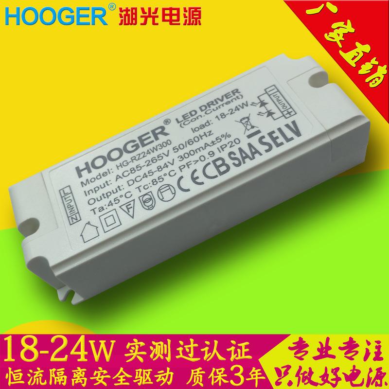 CE认证20W24W瓦面板灯天花灯筒灯外置LED驱动电源工厂直销