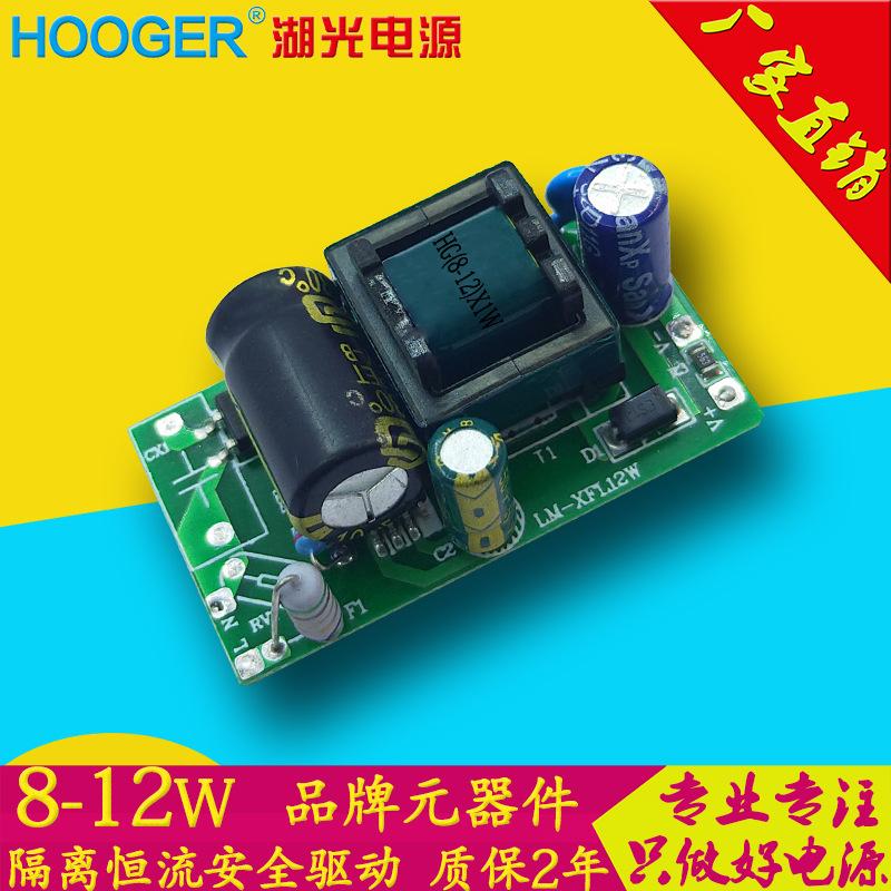 隔离恒流宽压12W10W9W筒灯天花灯射灯LED驱动电源厂家直销