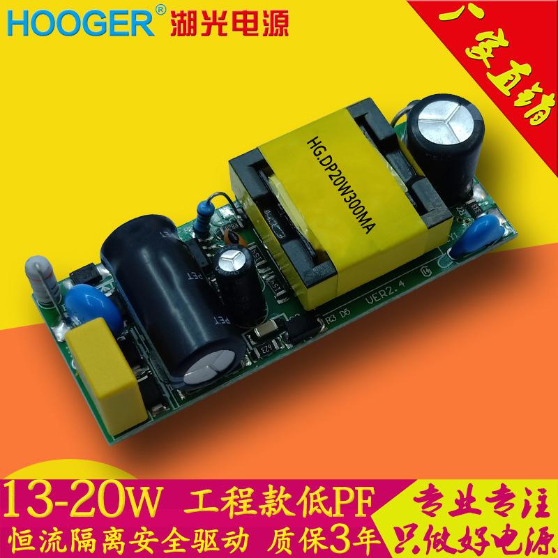低PF值20W18W15W筒灯轨道灯天花灯面板灯LED驱动电源厂家直销