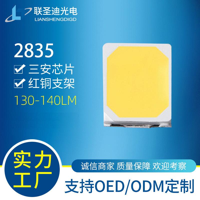 厂家现货贴片式LED流明130-140高显1W白光三安芯片2835灯珠
