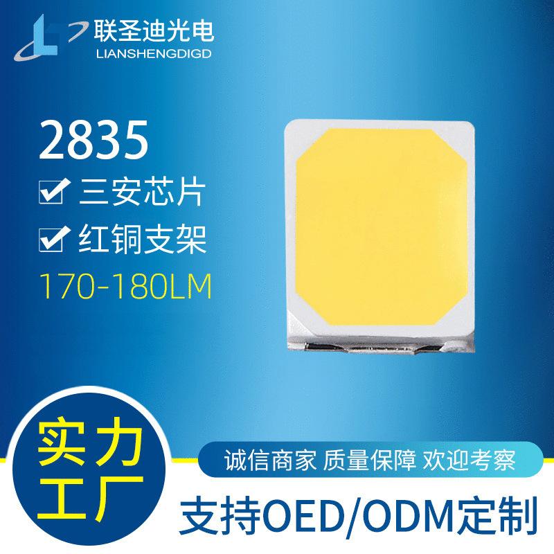 厂家现货贴片式9V高流明LED高亮高显1.5W灯珠三安芯片2835灯珠