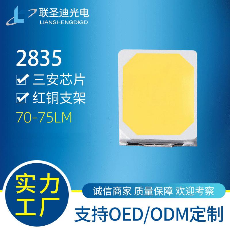 厂家现货贴片式LED流明70-75高显80高亮0.5W白光三安芯片2835灯珠