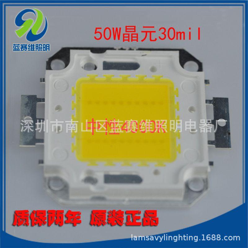 大功率LED50W集成灯珠 台湾进口芯片 足瓦铜支架四金线 晶元30mil