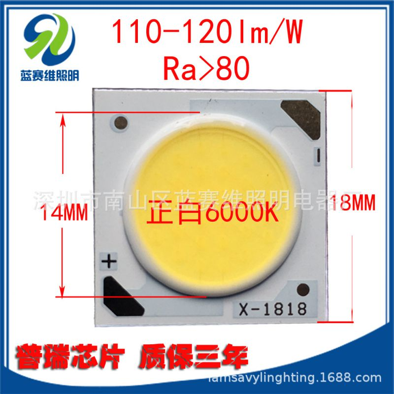 1818COB光源20WLED大功率光源发光面14mmCOB集成灯珠镜面铝方版