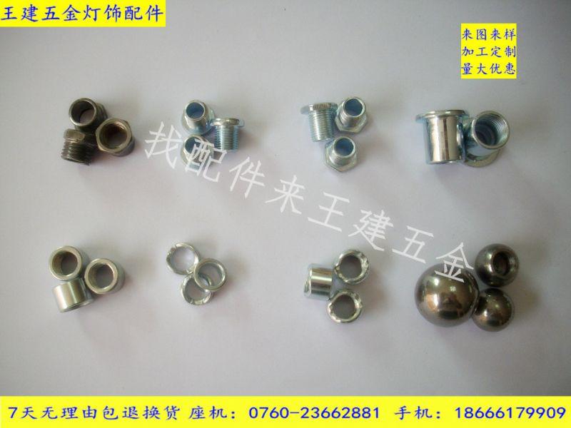 中山市王建五金平母、算盘珠、元宝、双头牙管、钢珠 灯具配件
