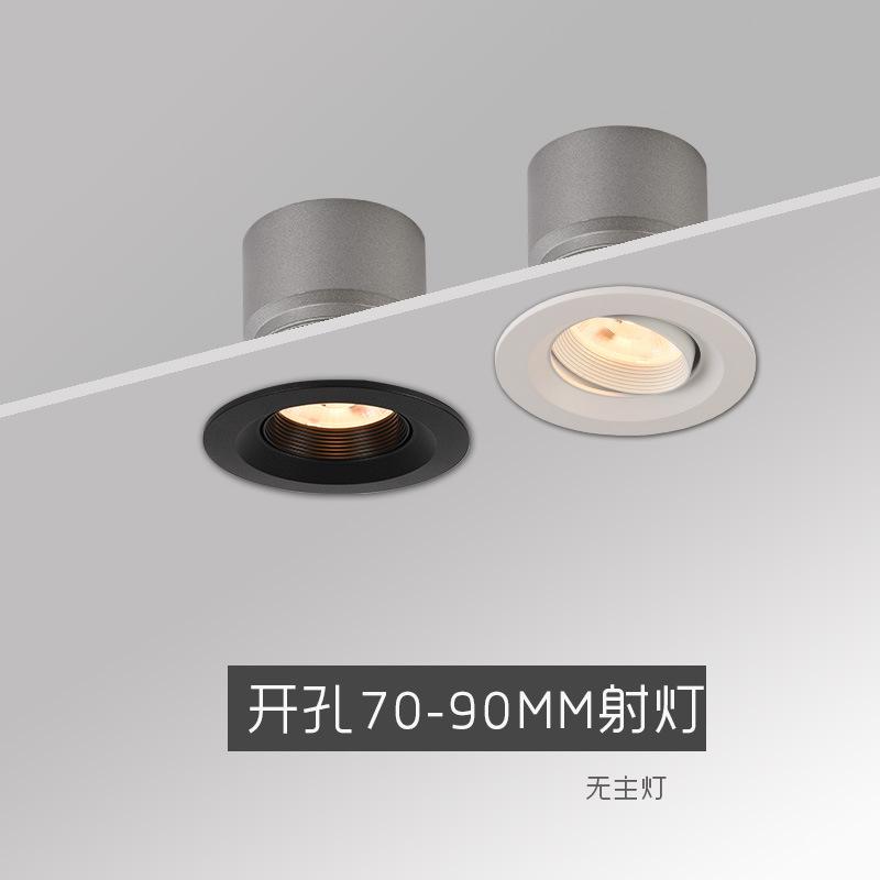 嵌入式无主灯防眩射灯开孔75MM85MM90MM80MM家装射灯天花开口LED