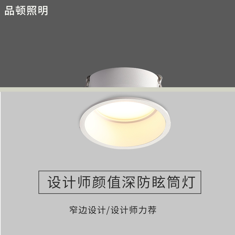 筒灯嵌入式家用7.5开孔LED天花灯客厅过道无主灯窄边防眩筒灯孔灯