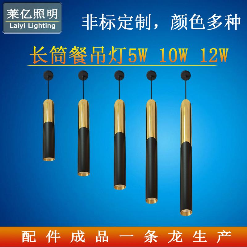 工厂供应北欧简约长筒吧台灯 餐吊灯吧台灯非标定做LED餐厅吊线灯