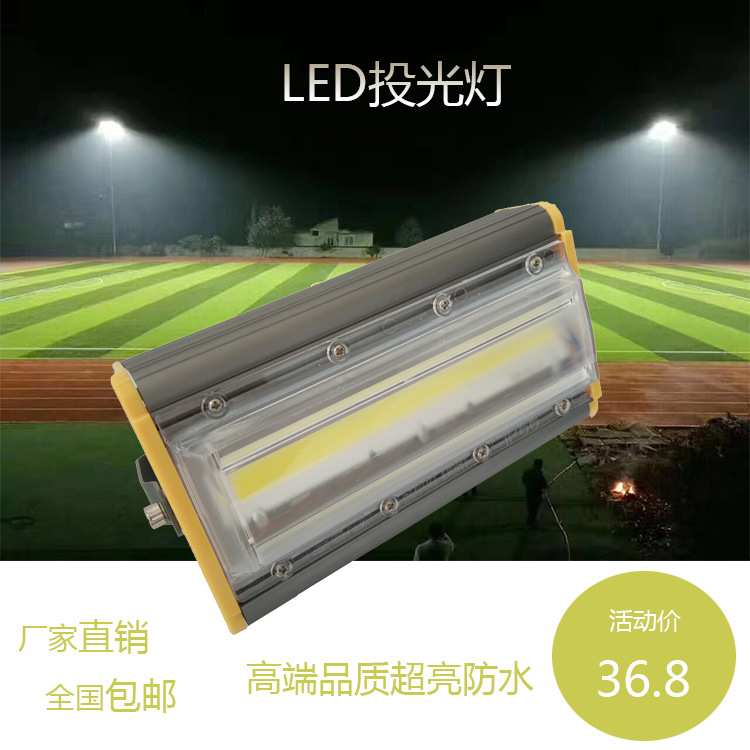 led投光灯户外防水招牌庭院路灯室外射灯100W50W大功率投射灯照明